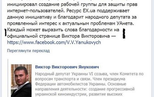 Виктор Викторович и EX.UA