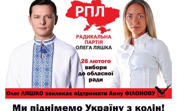 РПЛ здобула 10,11% на перевиборах до Вінницької обласної ради