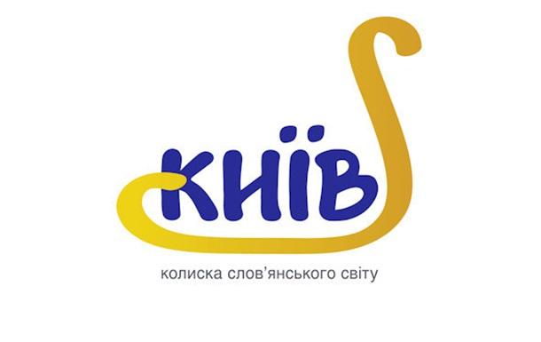Залиште Київ і його символ - Каштанове лисття в спокої !