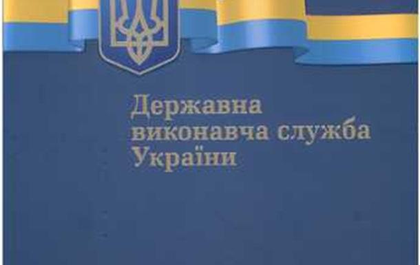 Наруга Державної виконавчої служби над Прапором України. Відкритий лист