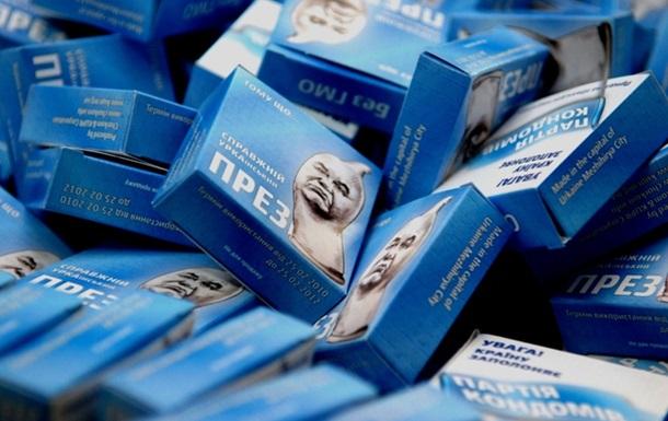 Контрацептиви як символ президентської влади