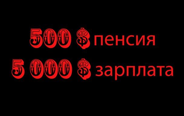 5000 долл. зарплата, 500 долл. пенсия