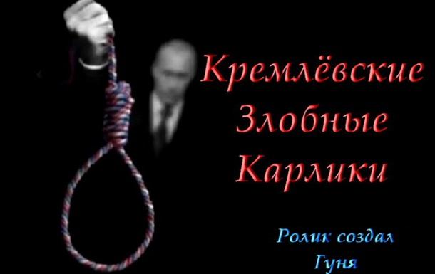Кремлёвские злобные карлики