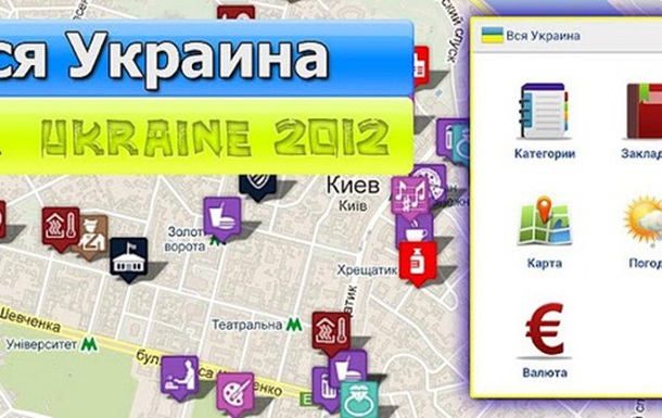 Приложение к Евро 2012 для жителей Украины