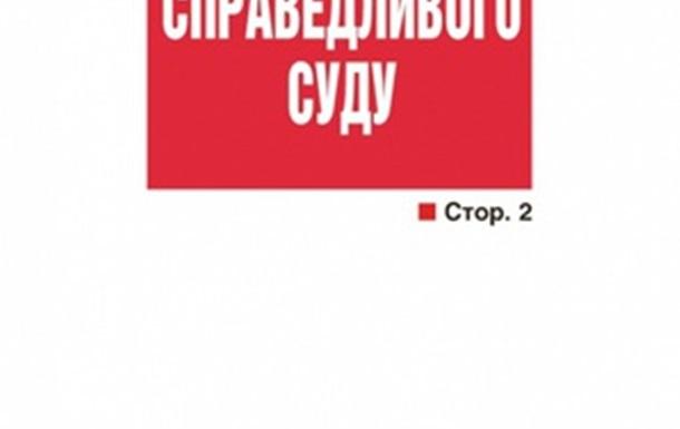Корпоративные  разборки  в львовском  Экспрессе