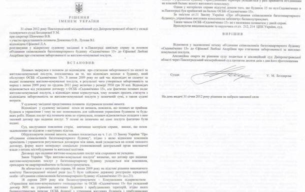 Суд разрешил не платить квартплату! (решение суда прилагается)