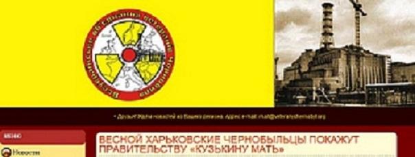Заявление Всеукраинского объединения ветеранов Чернобыля