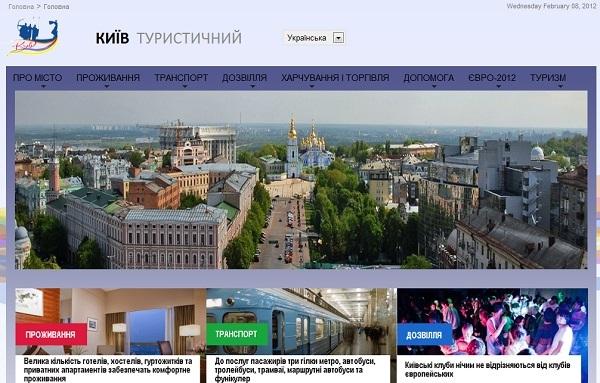 Как распилили деньги на киевском сайте для туристов
