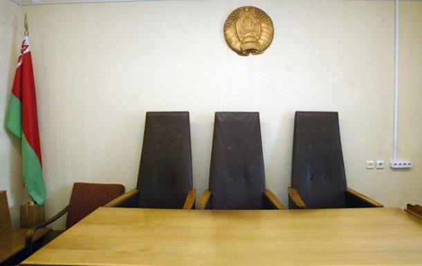 Лукашенковская одноглазая Фемида решила с Рыжовым поиграться в суде