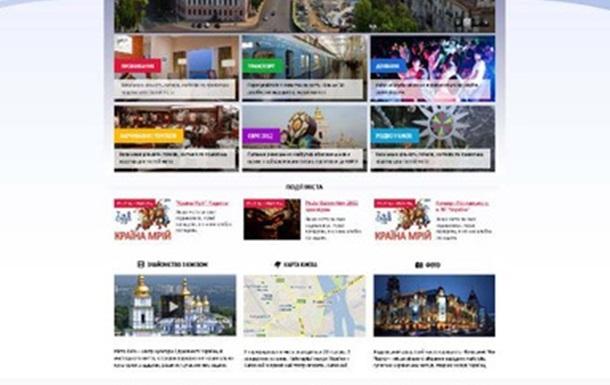 Киев-бета. Недо-сайт