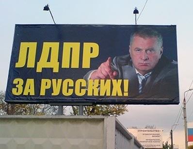Русский вопрос : борьба за избирателя