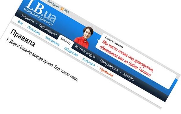 Вниманию всех, кто питает иллюзии относительно демократичности сайта ЛБ
