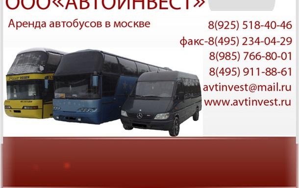 Заказ микроавтобуса,аренда микроавтобуса,прокат микроавтобусов