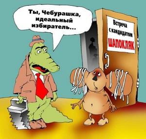 ВЫБОРЫ-2012:  НИЗКИЙ СТАРТ, ВЫСОКОЕ НАПРЯЖЕНИЕ