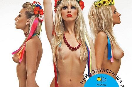 Femen множится  фейками