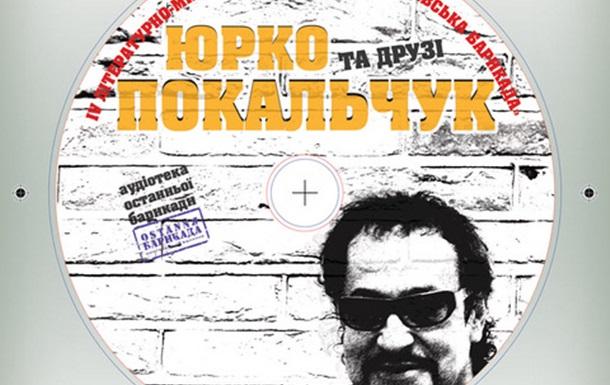 Лірник Сашко, Олександр  Ірванець , Юрко Покальчук-з Днем Народження, друзі!