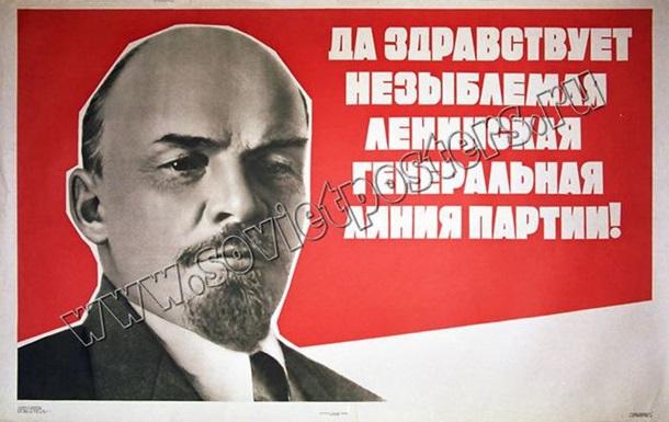 """""""Генеральная линия партии"""""""