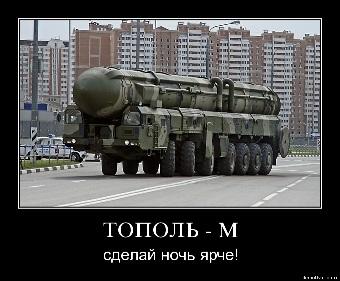 Рогозин посадил  тополь-м  у штаб-квартиры НАТО