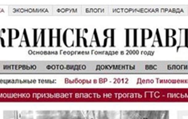 Ущемление свободы слова со стороны БЮТ и оппозиции на примере Украинской правды