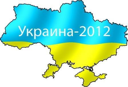 Знаковые события 2012 года