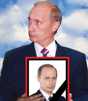 Вип'єм за Путіна!