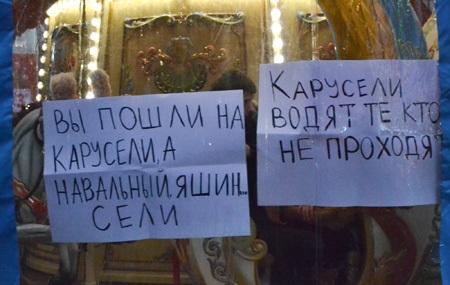 Карусели на Майдане - это символично