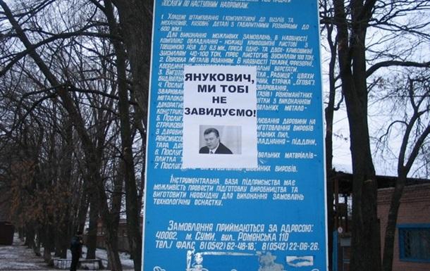 Прикольна ініціатива сумських молодорухівців:)