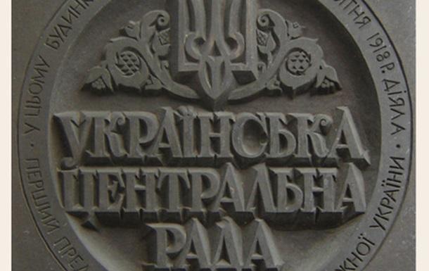 Українська Центральна Рада