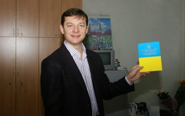 Ми з вилами отримали свідоцтво про реєстрацію партії (ФОТО)