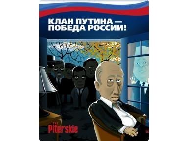 Перші висновки з російських виборів