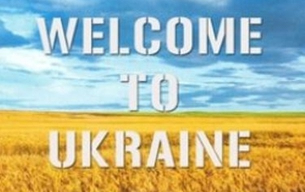 Welcome on Україна! (с) ВФЯ