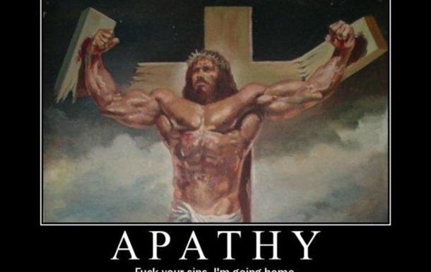 Религиозное мракобесие