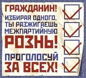 Голосуй за всіх!