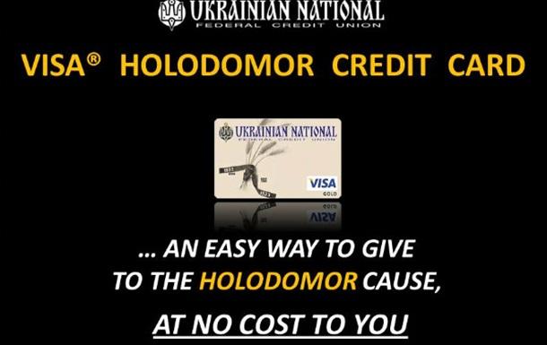Кредитная карта — Visa Holodomor