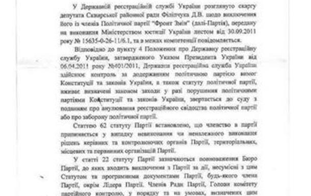 Минюст прислал отписку по моей жалобе на «Фронт Змін»