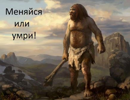 Власть неандертальцев