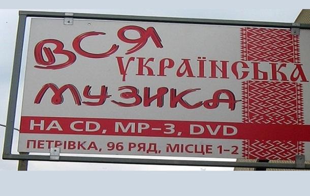 Украинская музыка: нет пророка в своем Отечестве