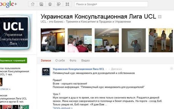 Официальная страница UCL group запущена в соцсети Google+