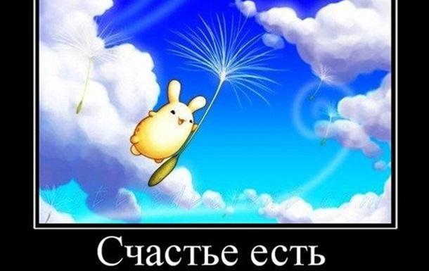 Массовое счастье