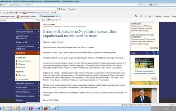Про що говоритиме Янукович 9 листопада?