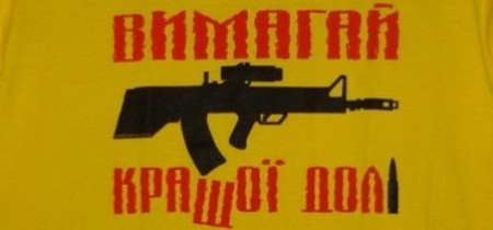 Змінити Україну можна за місяць. Ціна – 300 доларів