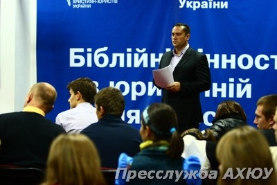 В Украине официально создана Ассоциация христиан-юристов