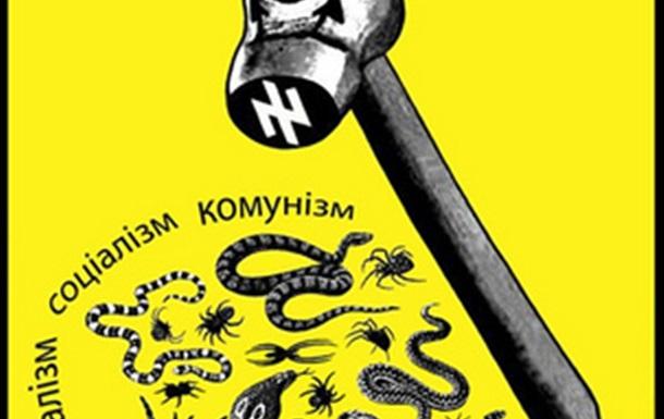 Патриот Украины : несостоявшееся убийство