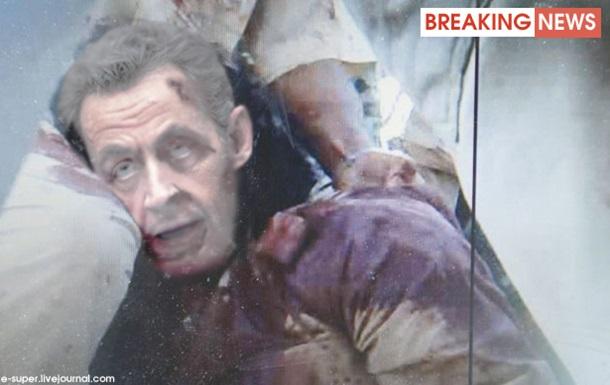 Саркози пойман и зверски убит...