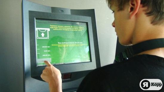 Як платіжний термінал ПриватБанку грабував людей
