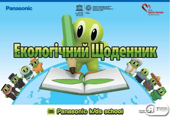 Всеукраїнський дитячий конкурс ЕКО ІДЕЇ - 2013 розпочато!