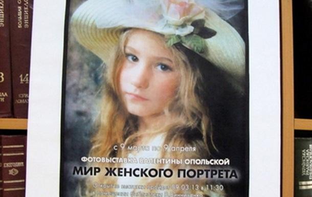 Відкриття виставки  Мир женского портрета