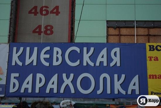 Київська барахолка