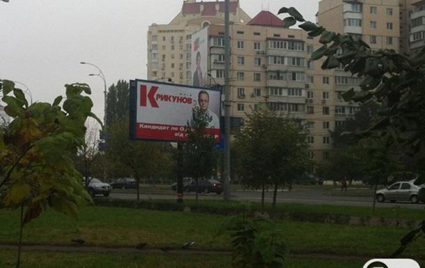 День с кандидатом. Юрий Крикунов