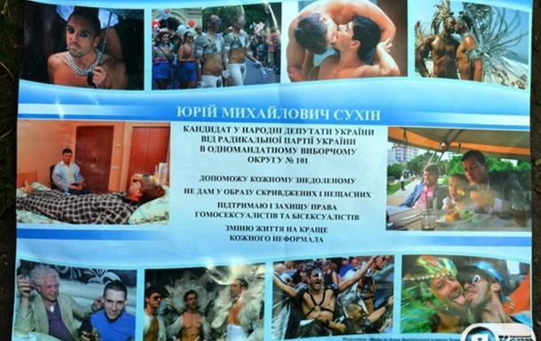 Жители Гайворона шокированы программой Юрия Сухина, первого заместителя Олега Ляшко